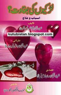 Ladkiyon Ki Baghawat