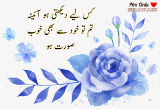Two Line Urdu Shayari, Awesome Shayari,