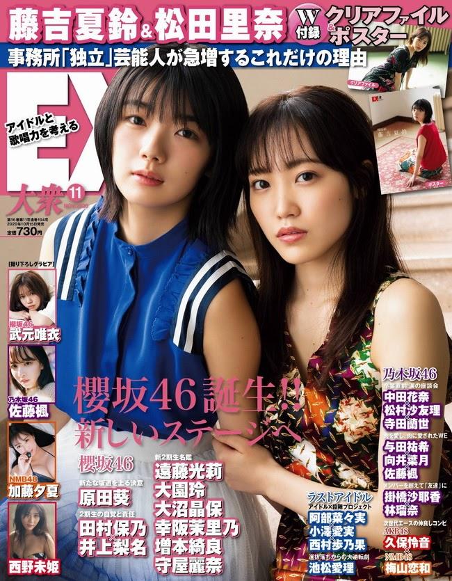 [EX MAX] 2020.11 Miu Nakamura, Aya Hayase, Miki Nishino, Rena Hasegawa & others ex-max 05280