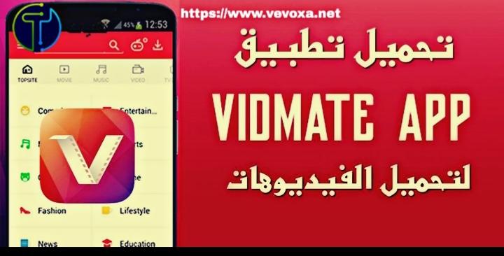 تحميل تطبيق vidmate   vidmate