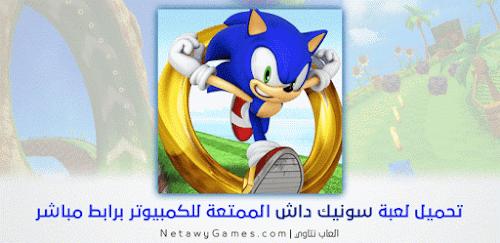 تحميل لعبة سونيك 2017 للكمبيوتر والاندرويد Sonic Dash لعبة مغامرات سونيك