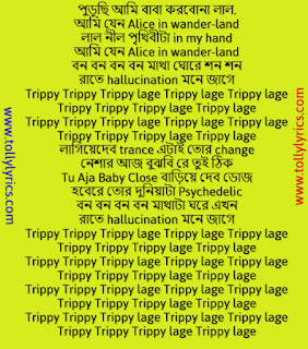 Trippy Lage [Password] Song Lyrics in Bengali(2019)by Savvy