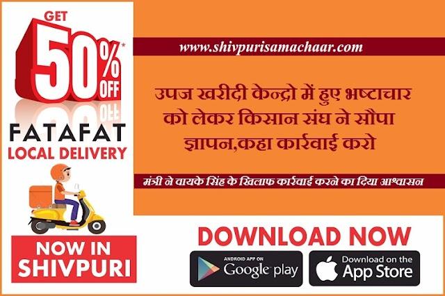 उपज खरीदी केन्द्रों में हुए भष्टाचार को लेकर किसान संघ ने सौंपा ज्ञापन, कहा कार्रवाई करो / Shivpuri News