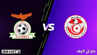 مشاهدة مباراة تونس وزامبيا بث مباشر اليوم بتاريخ 07-09-2021 في تصفيات كأس العالم