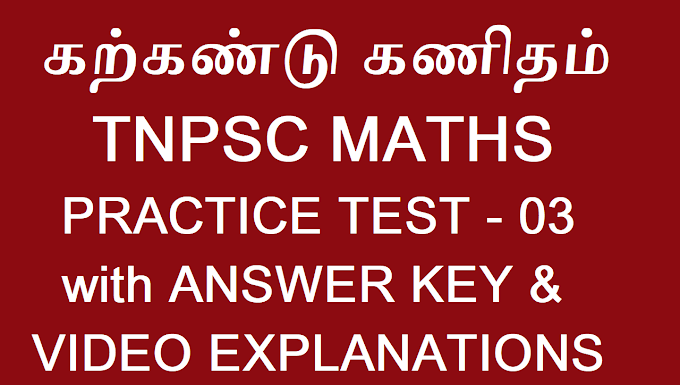 KARKANDU KANITHAM TNPSC MATHS PRACTICE TEST - 03 WITH ANSWER KEY AND VIDEO EXPLANATION