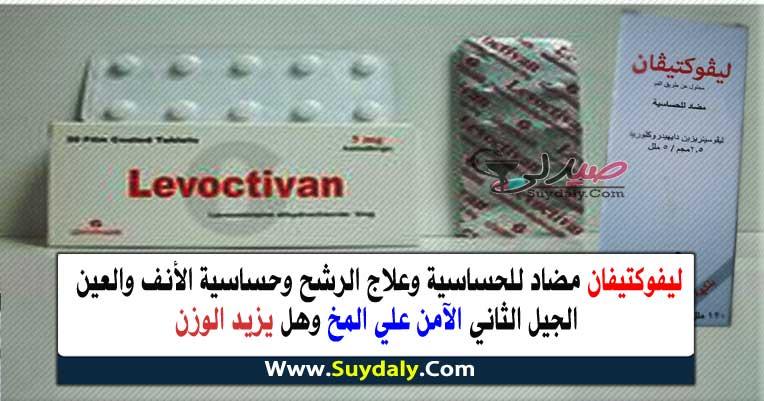 ليفوكتيفان أقراص وشراب levoctivan مضاد للحساسية استخداماته فوائده وأضراره للأطفال و السعر في 2020 و البديل