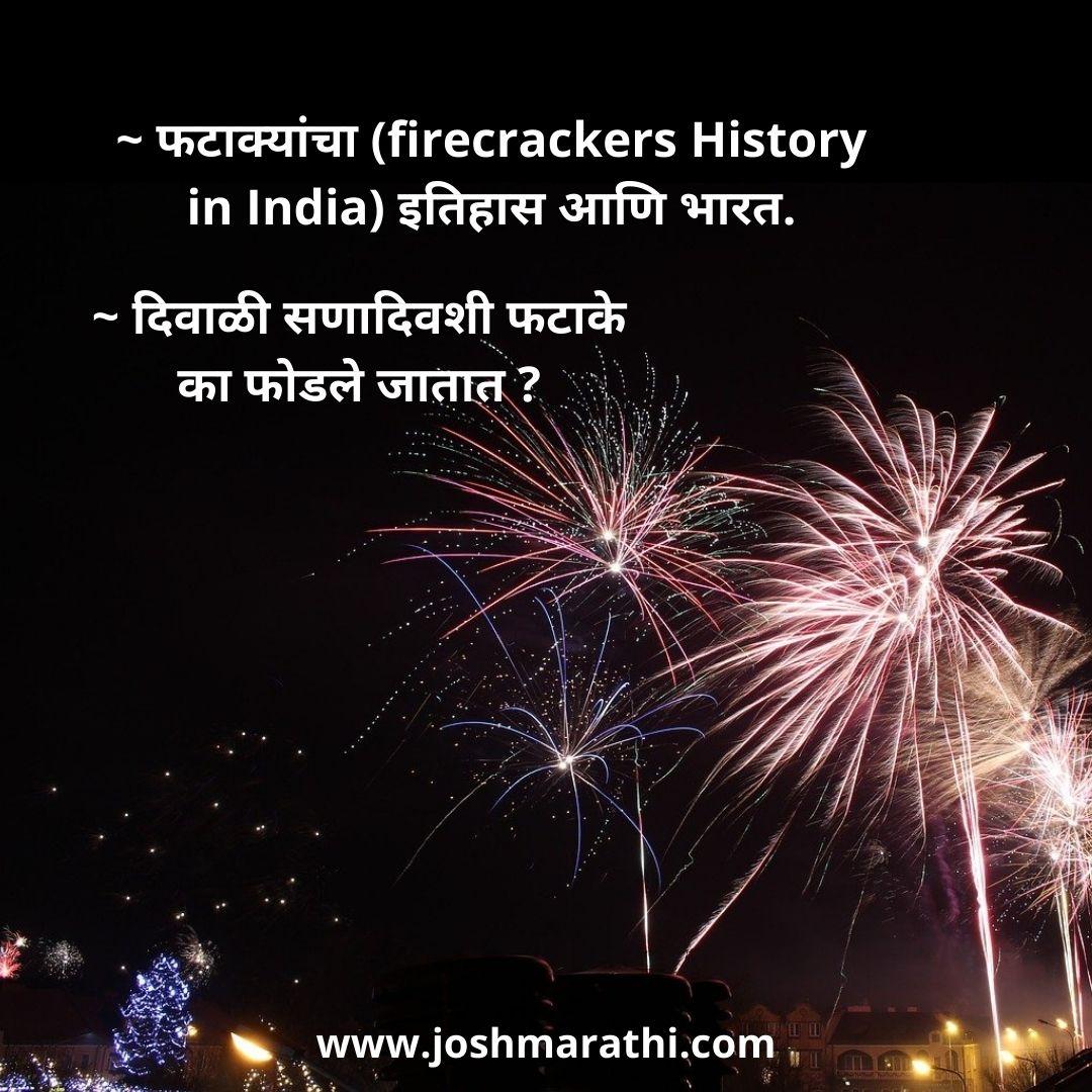 फटाक्यांचा (firecrackers History in India) इतिहास आणि भारत
