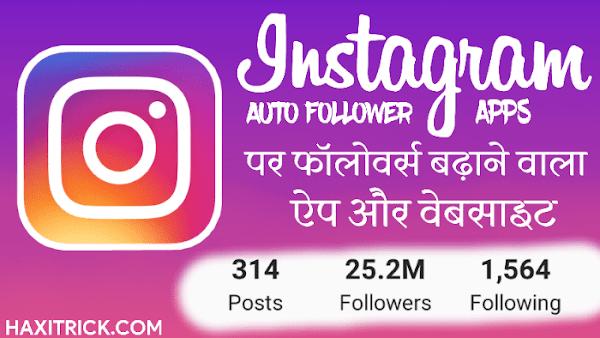 Instagram Par Auto Follower Badhane Wala App
