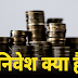 Investing क्या है   Investment in Hindi