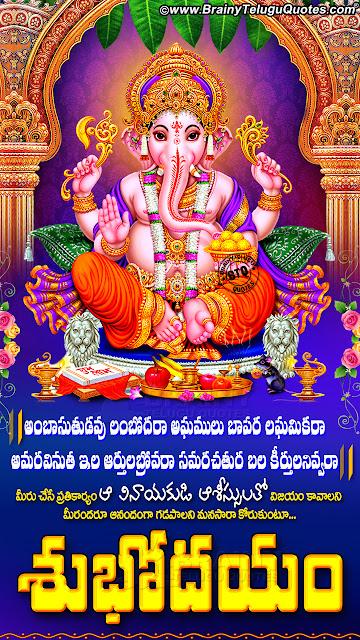 lord vinayaka png images free download, good morning bhakti greetings in telugu, hindu god wallpapers free download, lord ganesh png images free download, good morning bhakti greetings in telugu