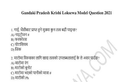 Gandaki Pradesh Krishi Loksewa Model Question 2021