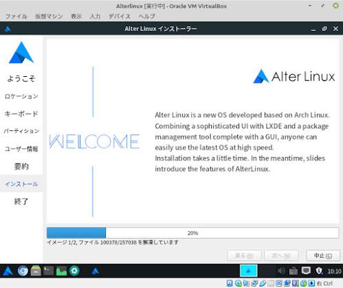 AlterLinuxインストーラー6