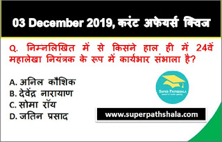 Daily Current Affairs Quiz in Hindi 03 December 2019