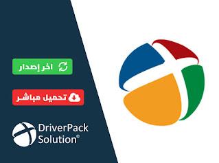تحميل برنامج driver pack solution 2021 مجانا اوفلاين و اونلاين