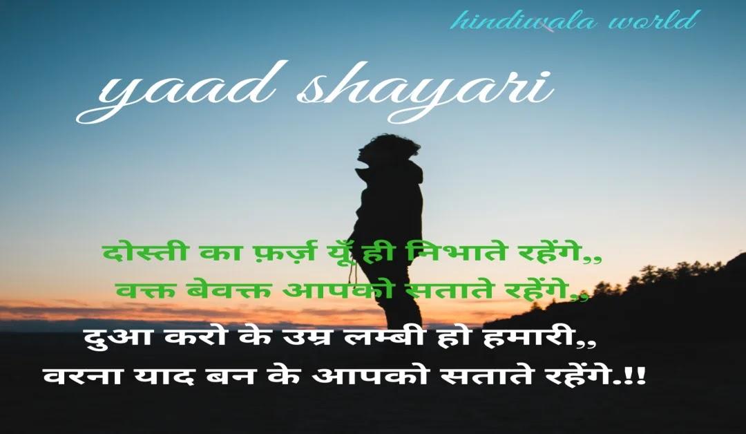 Yaad Shayari Miss You Love in Hindi Shayari