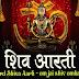 भगवान शिव की संपूर्ण ॐ जय शिव ओंकारा आरती - Monday Prayer
