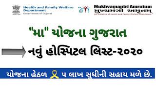 https://www.happytohelptech.in/2020/06/hospital-list-of-mukhyamantri-ma.html