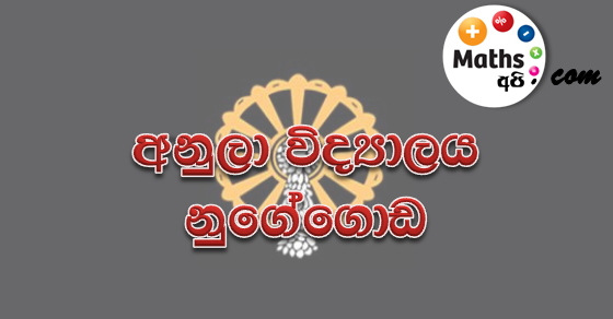 Anula Vidyalaya School Term Test Papers