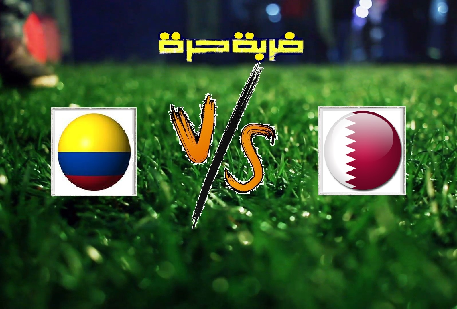 كولومبيا تفوز على قطر بهدف دون رد في الجولة الثانية من كوبا أمريكا 2019