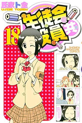 Portada del volumen 18 que confirma nueva OVA de Seitokai Yakuindomo