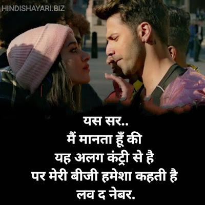 Street Dancer 3D Movie Dialogue | Street Dancer Movie Dialogue in Hindi | Yes Sir.. Main Maanta Hu Ki  Yeh Alag Country Se Hai  Par Meri Biji Hamesha Kehti Hai  Love the Neighbour.