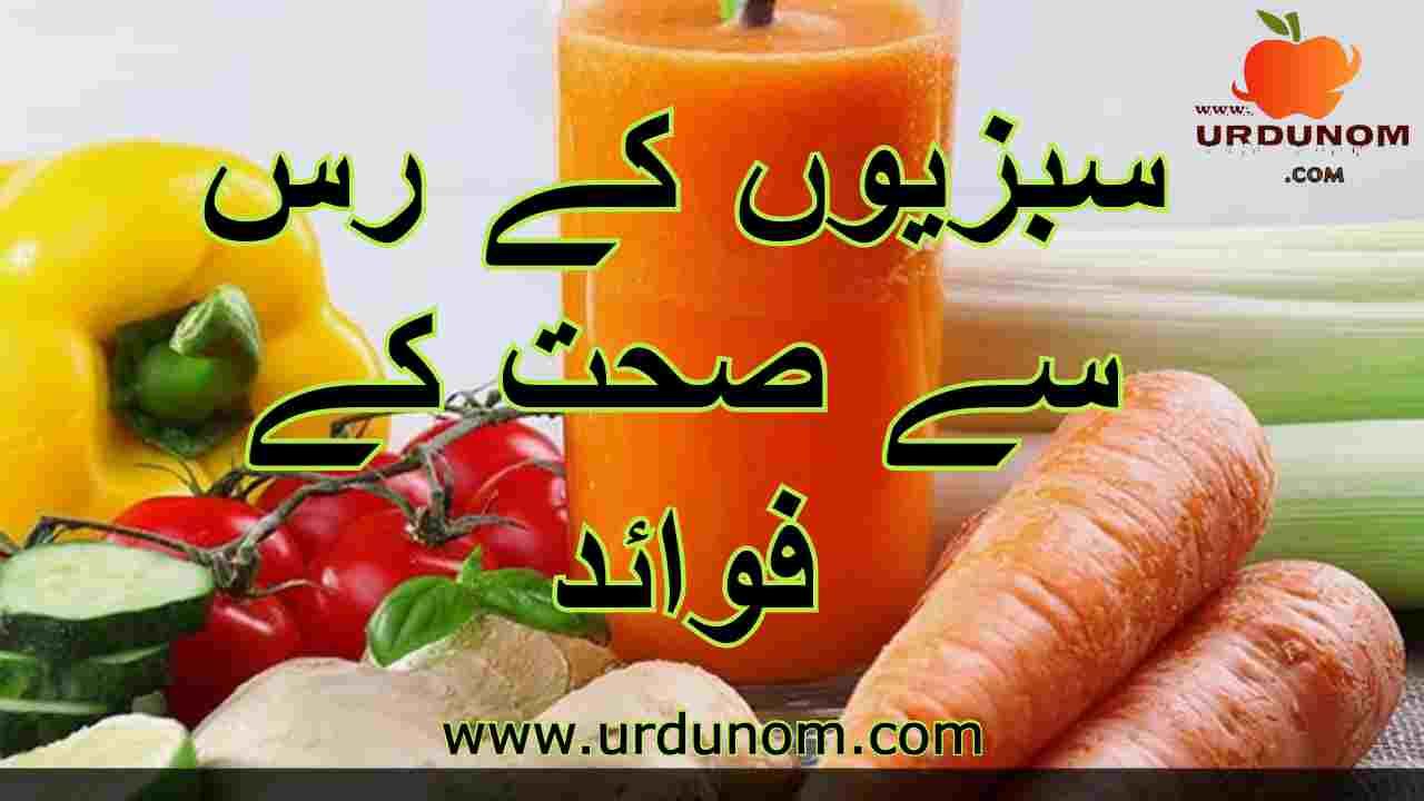 سبزیوں کے رس سے صحت کے فوائد   drink benefits in urdu