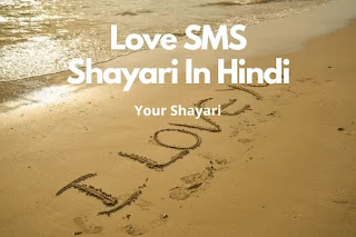 Best Love SMS In Hindi