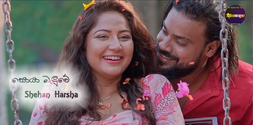 Soya Baluwe - Shehan Harsha Official Music Video