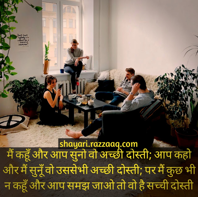 Dosti Shayari in Hindi - main kahoon aur aap sune