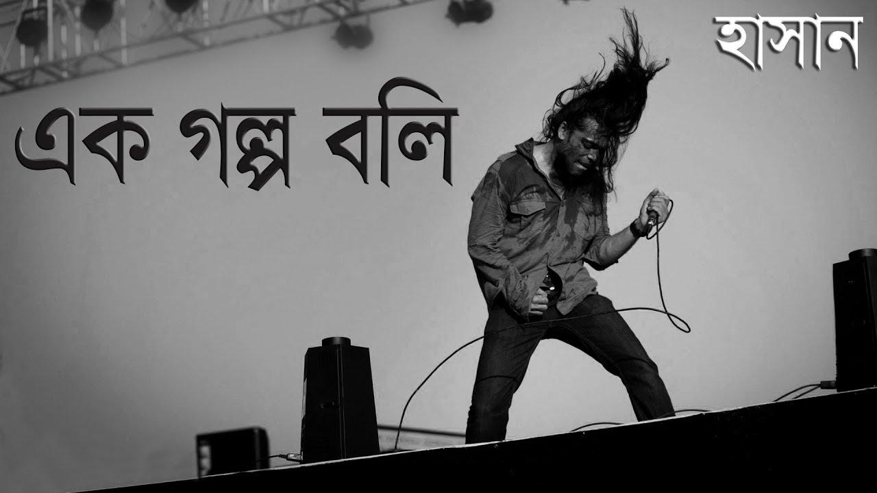 Ek Golpo Boli Lyrics ( এক গল্প বলি ) - Hasan