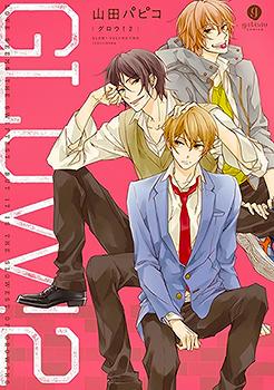 Glow! Manga