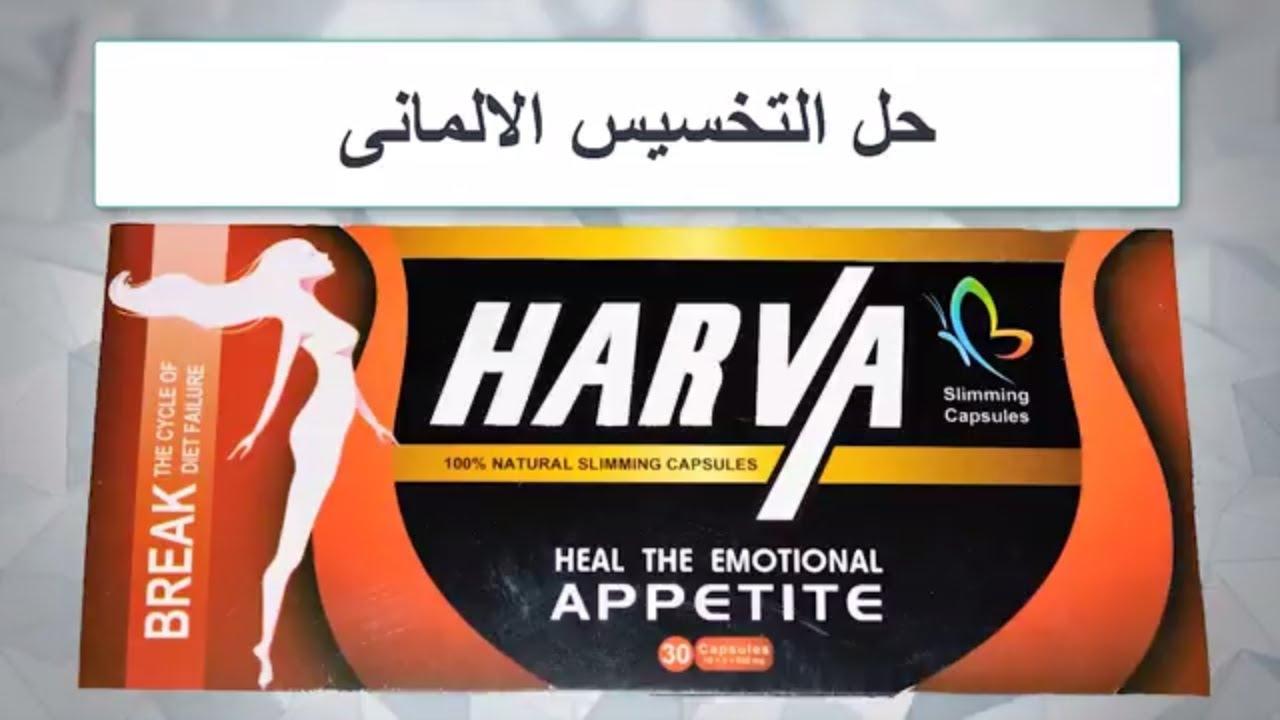 عيوب ومميزات كبسولات هارفا للتخسيس