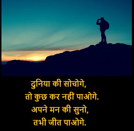 duniya shayari images download, duniya shayari images collection