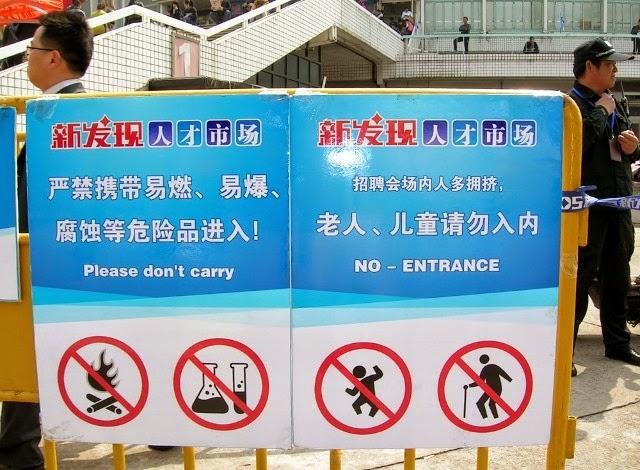 入場禁止対象の看板