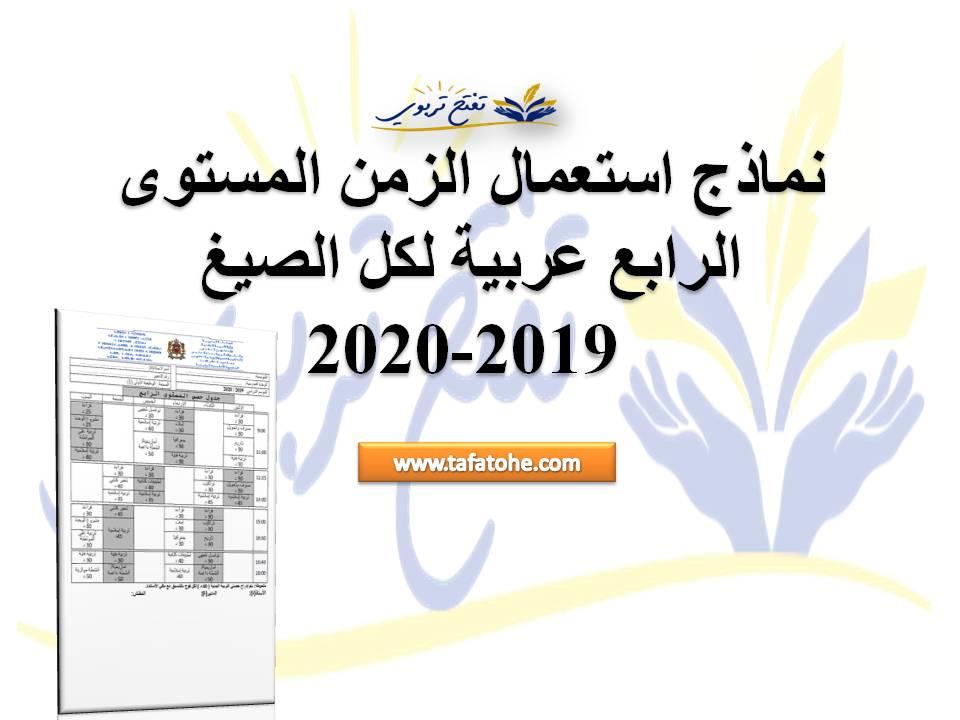 نماذج استعمال الزمن المستوى الرابع عربية لكل الصيغ 2019-2020