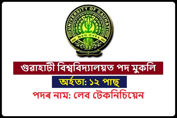 Gauhati University Job 2020