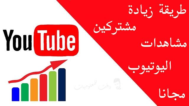 تطبيق µTubeBooster لزيادة مشاهدات اليوتيوب مجانا