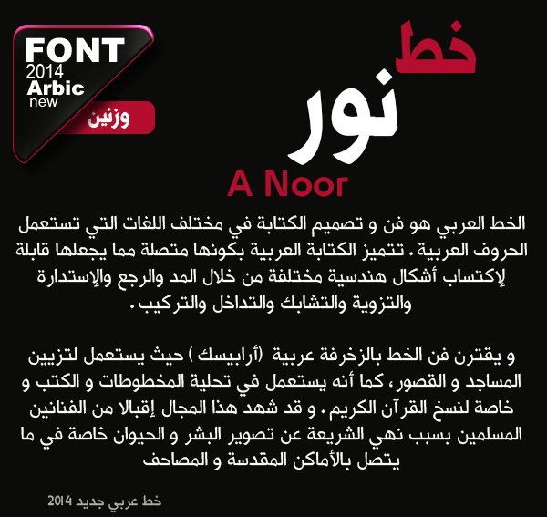 font arabic : Font Noor