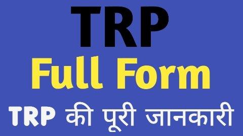 What is TRP - TRP क्या हैं? TRP Full Form? TV TRP की पूरी जानकारी।