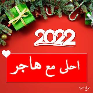 صور 2022 احلى مع هاجر
