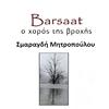 Barsaat, Ο χορός της βροχής, Σ. Μητροπούλου