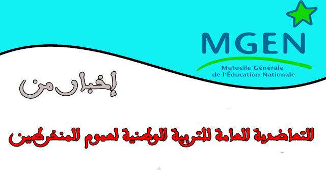مذكرة إخبارية لعموم منخرطات ومنخرطي التعاضدية العامة للتربية الوطنية
