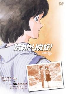 Hiatari Ryoukou! (Alegre Juventud) Castellano