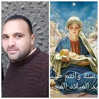 تهنئة للمصريين الأقباط بمناسبة عيد الميلاد المجيد حلمي الماوى - كتب- حلمي الماوي