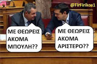 ΣΥΡΙΖΑ - ΑΝΕΛ, η επόμενη ημέρα...
