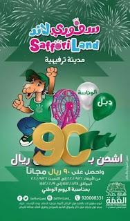 عروض سفوري لاند الترفيهية لليوم الوطني السعودي 90