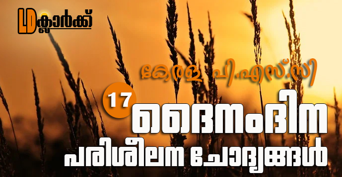 Kerala PSC LD Clerk Daily Questions in Malayalam - 17