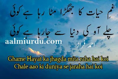 ahmad faraz shayari, sad poetry, love poetry