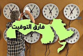 فرق التوقيت بين توقيت غرينتش والدول العربية