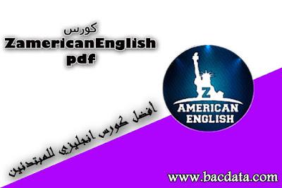 كورس zamericanenglish pdf لتعلم اللغة الانجليزية